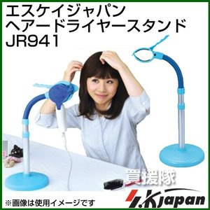 わがんせ ヘアードライヤースタンド JR941|truetools