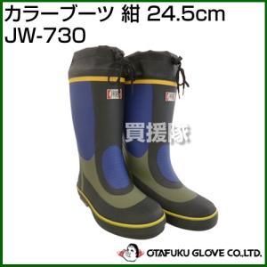 おたふく手袋 カラーブーツ 紺 24.5cm JW-730|truetools