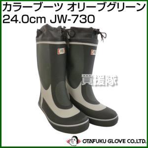 おたふく手袋 カラーブーツ オリーブグリーン 24.0cm JW-730 truetools