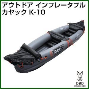 DOD(ディーオーディー)アウトドアインフレータブルカヤック K-10|truetools