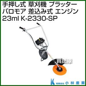 小林産業 手押し式 草刈機 プラッター バロモア (差込み式) エンジン 23ml K-2330-SP|truetools