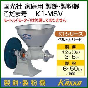 国光社 こだま号 製餅、製粉機 K1-MSV|truetools