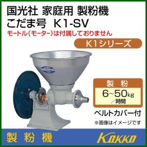 国光社 こだま号 製粉機 K1-SV|truetools