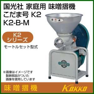 国光社 こだま号 味噌摺機 K2型 K2-B-M|truetools