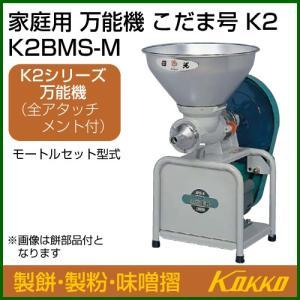 国光社 こだま号 製粉・製餅・味噌摺 K2型 K2BMS-M|truetools