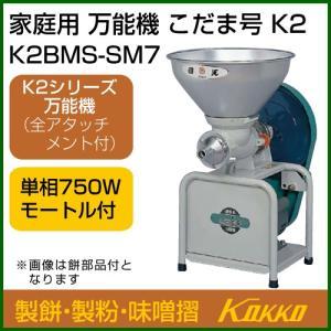 国光社 こだま号 製粉・製餅・味噌摺 K2BMS-SM7 truetools