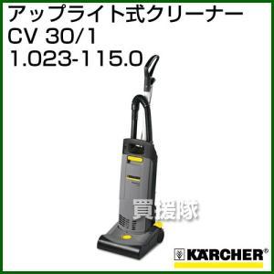 ケルヒャー アップライト式クリーナー CV 30/1 No.1.023-115.0|truetools