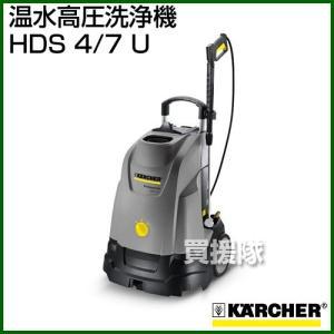 ケルヒャー 温水高圧洗浄機 HDS 4/7 U 50Hz/60Hz 1.064-034.0/1.064-035.0|truetools