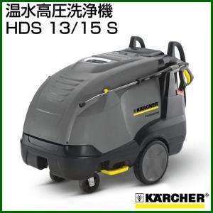 ケルヒャー 温水高圧洗浄機 HDS 13/15 S 50Hz/60Hz 1.071-807.0/1.071-808.0|truetools