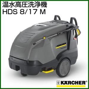 ケルヒャー 温水高圧洗浄機 HDS 8/17 M 50Hz/60Hz 1.077-811.0/1.077-812.0|truetools
