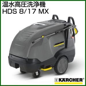 ケルヒャー 温水高圧洗浄機 HDS 8/17 MX 50Hz/60Hz 1.077-854.0/1.077-855.0|truetools