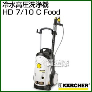 ケルヒャー 冷水高圧洗浄機 HD 7/10 C Food 50Hz/60Hz 1.151-617.0/1.151-618.0|truetools