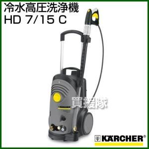ケルヒャー 冷水高圧洗浄機 HD 7/15 C 50Hz/60Hz 1.151-615.0/1.151-616.0|truetools