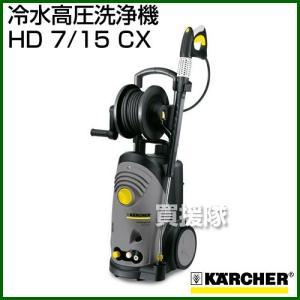 ケルヒャー 冷水高圧洗浄機 HD 7/15 CX 50Hz/60Hz 1.151-658.0/1.151-659.0|truetools