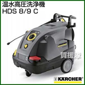 ケルヒャー 温水高圧洗浄機 HDS 8/9 C 50Hz/60Hz 1.169-214.0/1.169-215.0|truetools