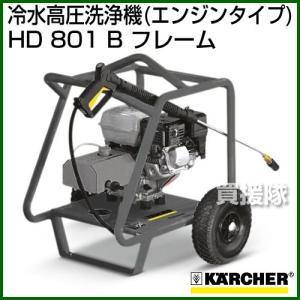 ケルヒャー 冷水高圧洗浄機 エンジンタイプ HD 801 B フレーム 1.187-119.0|truetools