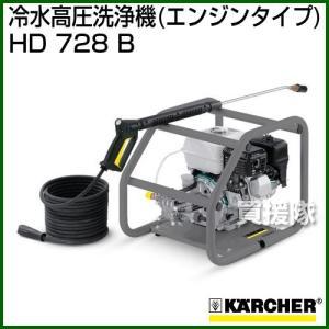 ケルヒャー 冷水高圧洗浄機 エンジンタイプ HD 728 B 1.187-120.0|truetools