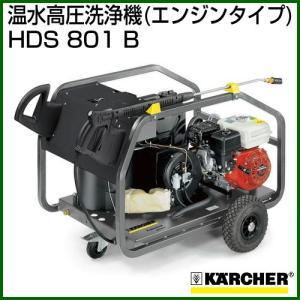 ケルヒャー 温水高圧洗浄機 エンジンタイプ HDS 801 B 1.210-100.0|truetools
