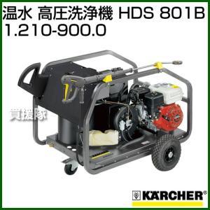 ケルヒャー 温水 高圧洗浄機 HDS 801 B 1.210-900.0|truetools