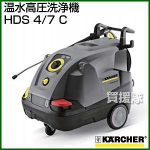 ケルヒャー 温水高圧洗浄機 HDS 4/7 C 50Hz/60Hz 1.272-212.0/1.272-213.0|truetools
