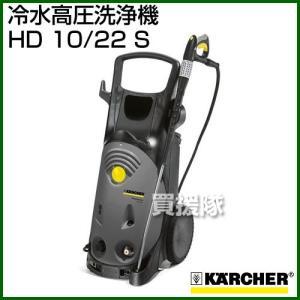 ケルヒャー 冷水高圧洗浄機 HD 10/22 S 50Hz/60Hz 1.286-123.0/1.286-124.0|truetools