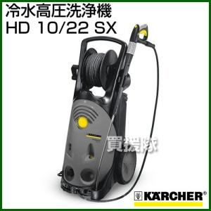 ケルヒャー 冷水高圧洗浄機 HD 10/22 SX 50Hz/60Hz 1.286-508.0/1.286-509.0|truetools