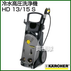 ケルヒャー 冷水高圧洗浄機 HD 13/15 S 50Hz/60Hz 1.292-106.0/1.292-107.0|truetools