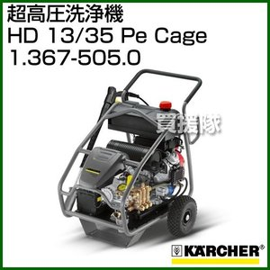 ケルヒャー 超高圧洗浄機 HD 13/35 Pe Cage  - No1.367-505.0|truetools