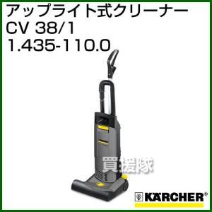 ケルヒャー アップライト式クリーナー CV 38/1 No.1.435-110.0|truetools