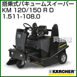 ケルヒャー 搭乗式バキュームスイーパー KM 120/150 R D 容量150L - No1.511-108.0