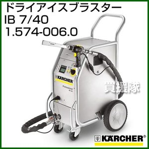 ケルヒャー ドライアイスブラスター IB 7/40 ドライアイスタンク容量15kg - No1.574-006.0