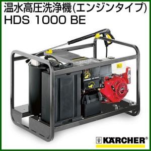 ケルヒャー 温水高圧洗浄機 エンジンタイプ HDS 1000 BE 1.811-937.0|truetools
