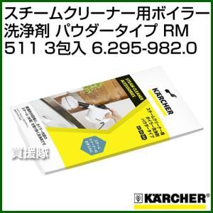 ケルヒャー スチームクリーナー用ボイラー洗浄剤 パウダータイプ RM 511 (3包入) 6.295-982.0|truetools