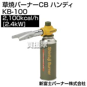 新富士バーナー 草焼バーナーCB ハンディ KB-100 サイズ: 炎サイズ 幅50×長さ120mm|truetools
