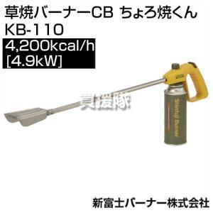 新富士バーナー 草焼バーナーCB ちょろ焼くん KB-110 サイズ: 炎サイズ 幅60×長さ260mm|truetools