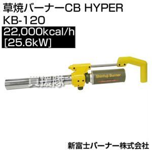 新富士バーナー 草焼バーナーCB HYPER KB-120 サイズ: 炎サイズ 直径50×300mm|truetools