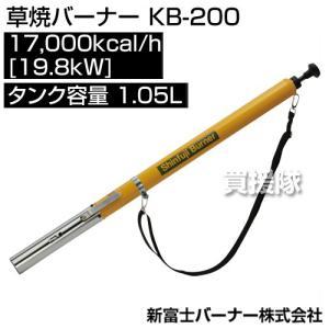 新富士バーナー 草焼バーナー KB-200 サイズ: 炎サイズ 直径50×300mm|truetools