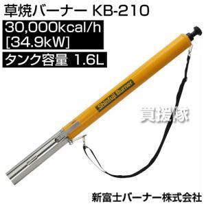 新富士バーナー 草焼バーナー KB-210 サイズ: 炎サイズ 直径60×400mm|truetools