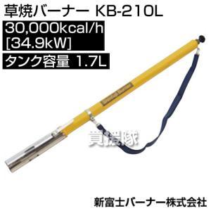 新富士バーナー 草焼バーナー KB-210L サイズ: 炎サイズ 直径60×400mm|truetools