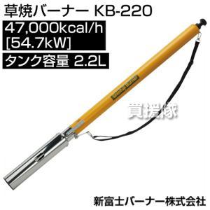 新富士バーナー 草焼バーナー KB-220 サイズ: 炎サイズ 直径80×600mm|truetools