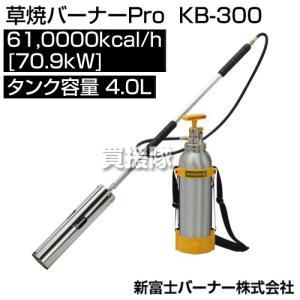 新富士バーナー 草焼バーナーPro KB-300|truetools