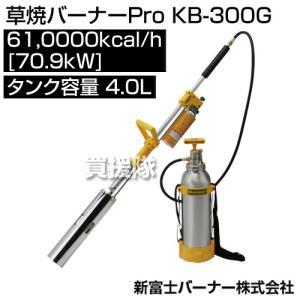 新富士バーナー 草焼バーナーPro KB-300G サイズ: 炎サイズ 直径80×600mm|truetools