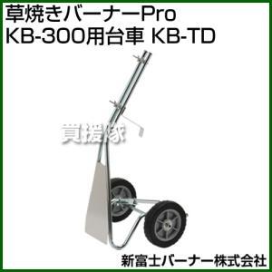 新富士バーナー 草焼きバーナーPro KB-300用台車 KB-TD|truetools