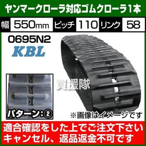 KBL トラクタ用 ゴムクローラー 0695N2 1本 幅550×ピッチ110×リンク58 ヤンマー向け|truetools