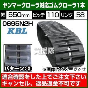 KBL トラクタ用 ゴムクローラー 0695N2H 1本 幅550×ピッチ110×リンク58 ハイラグパターン ヤンマー向け|truetools