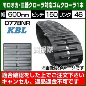 KBL トラクタ用 ゴムクローラー 0778NR 1本 幅600×ピッチ150×リンク46 モロオカ・三菱向け|truetools