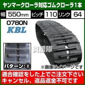 KBL トラクタ用 ゴムクローラー 0780N 1本 幅550×ピッチ110×リンク64 ヤンマー向け|truetools
