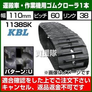 KBL 運搬車・作業機用 ゴムクローラー 1138SK 1本 幅110×ピッチ60×リンク38 パターンU|truetools