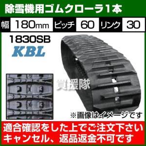KBL 除雪機用 ゴムクローラー 1830SB 1本 幅180×ピッチ60×リンク30|truetools