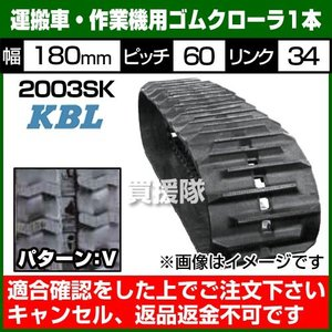 KBL 運搬車・作業機用 ゴムクローラー 2003SK 1本 幅180×ピッチ60×リンク34 パターンV|truetools